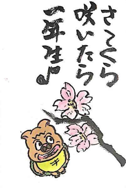 さくら咲いたら一年生♪
