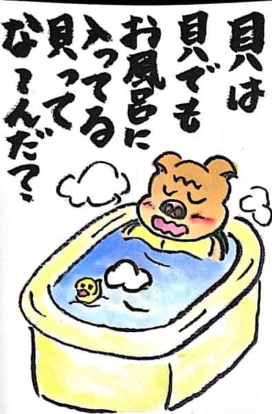 貝は貝でもお風呂に入ってる貝ってな〜んだ?