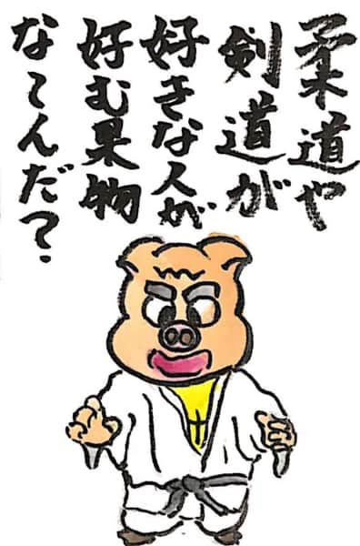 【なぞなぞクイズ絵手紙】柔道や剣道が好きな人が好む果物な〜んだ?