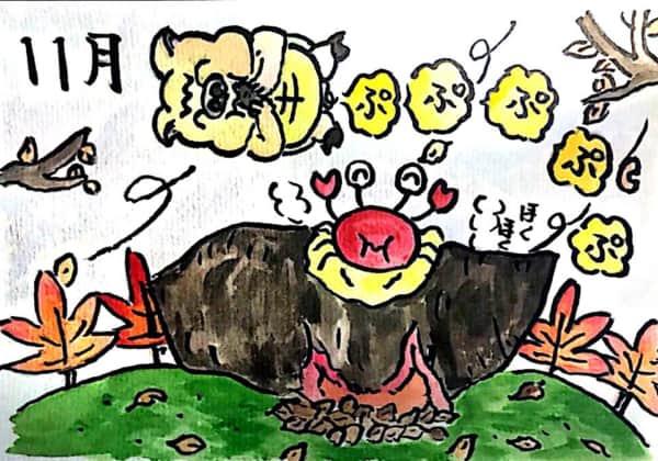 焼き芋おいしい十一月のカレンダー絵手紙