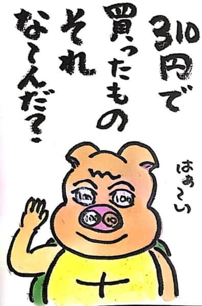 【なぞなぞクイズ絵手紙】310円で買ったもの、それな〜んだ?