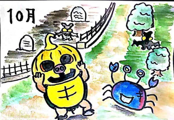 十月のハロウィンカレンダー絵手紙