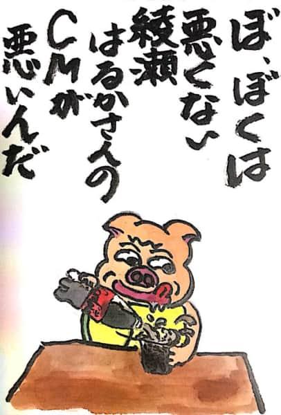 ぼ、ぼくは悪くない 綾瀬はるかさんのCMが悪いんだ
