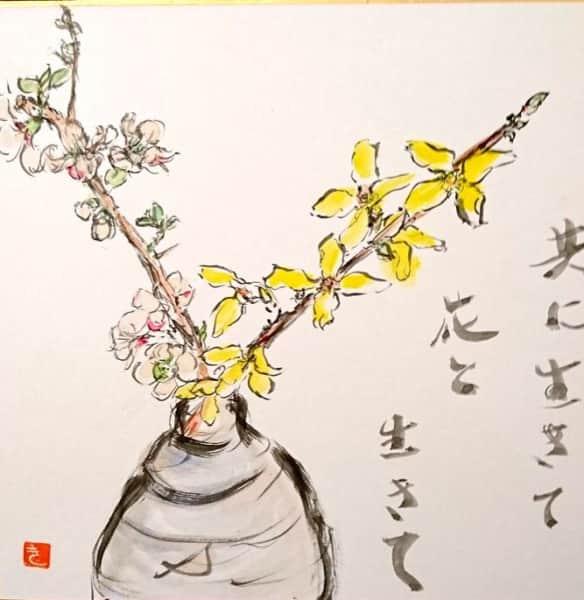 共に生きて 花と生きて 〜連翹と木瓜の花〜