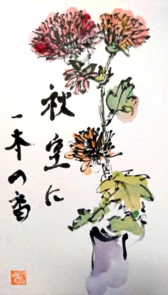 秋空に一本の香、菊の花