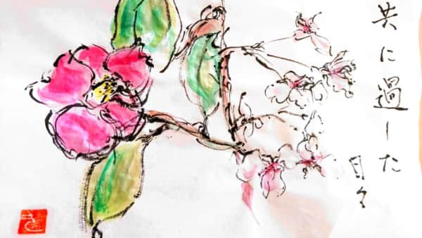 共に過ごした日々、桜と椿の花