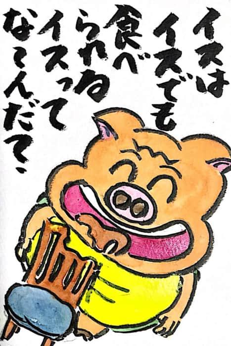 【なぞなぞクイズ絵手紙】椅子は椅子でも食べられる椅子ってな〜んだ?