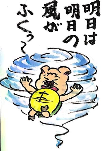 明日は明日の風が吹く〜