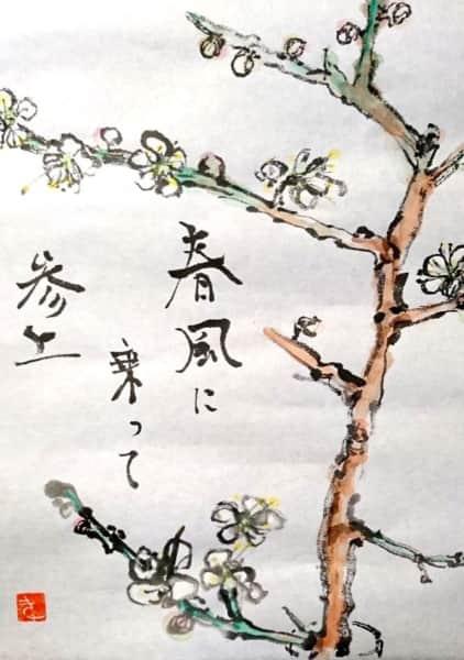 春風に乗って参上 〜梅の花〜