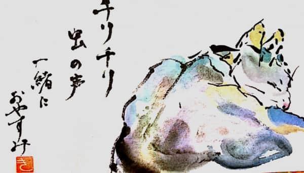 チリチリ虫の声 一緒におやすみ 〜眠り猫〜