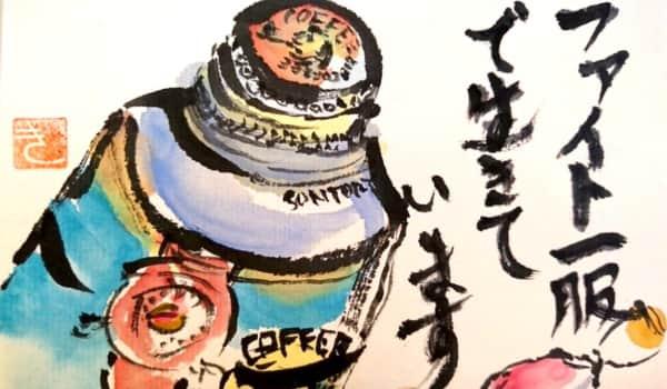 ファイト一服で生きています 〜缶コーヒーと飴〜
