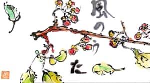 風のうた 〜花梨の枝にからまるツルウメモドキ〜