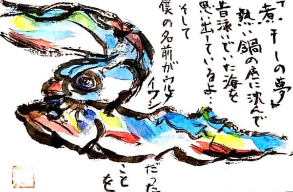 「煮干しの夢」 熱い鍋の底に沈んで 昔泳いでいた海を思い出しているよ… そして僕の名前がウルメイワシだったことを