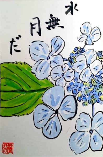 水無月だ 〜あじさいの花〜