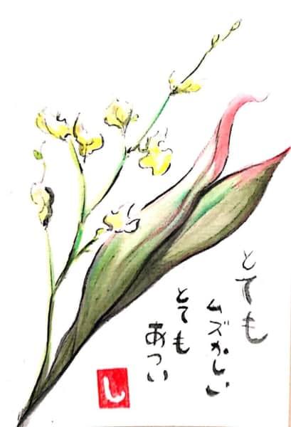 とてもむずかしい、とてもあつい。花の暑中見舞い