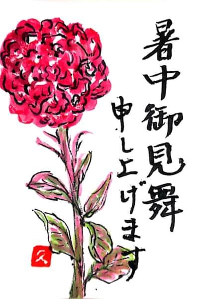 暑中お見舞い申し上げます 〜ダリアの花〜