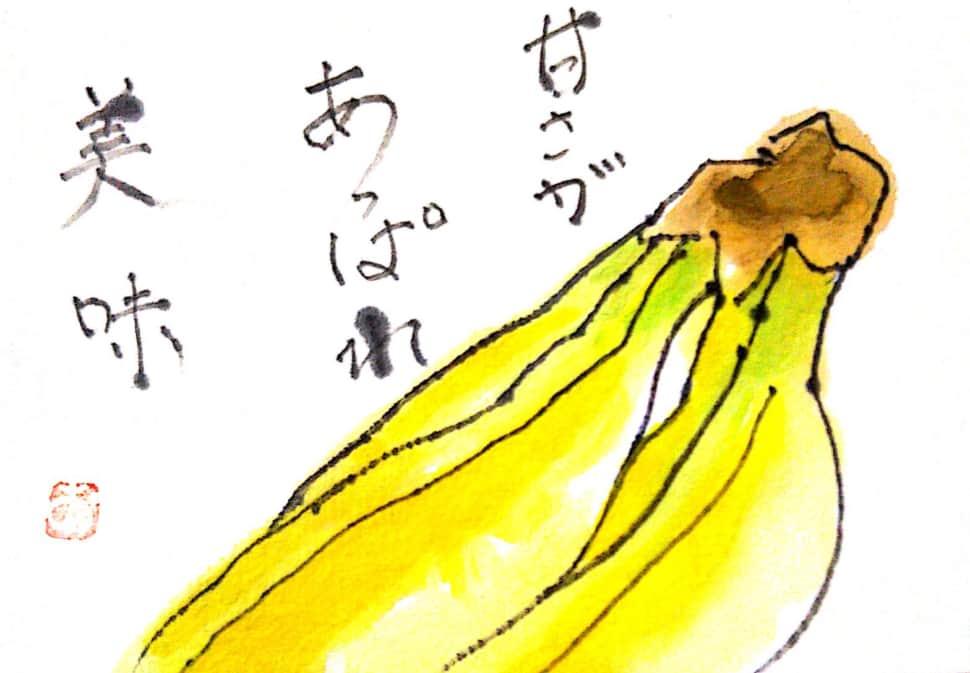 甘さがあっぱれ 〜バナナ〜