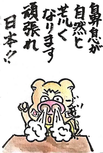 鼻息が自然と荒くなります 頑張れ日本!!