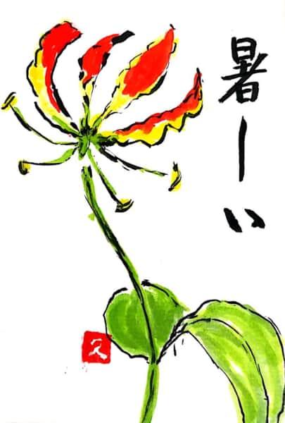 暑〜〜い グロリオサの花