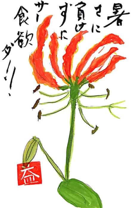 暑い夏に負けずにサー食欲ダ!! 〜グロリオサの花〜