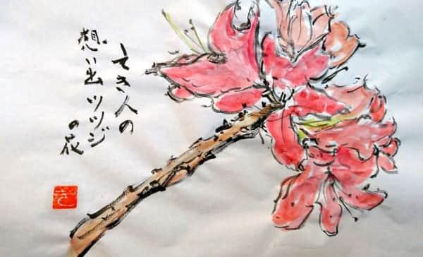 亡き人の想い出 ツツジの花