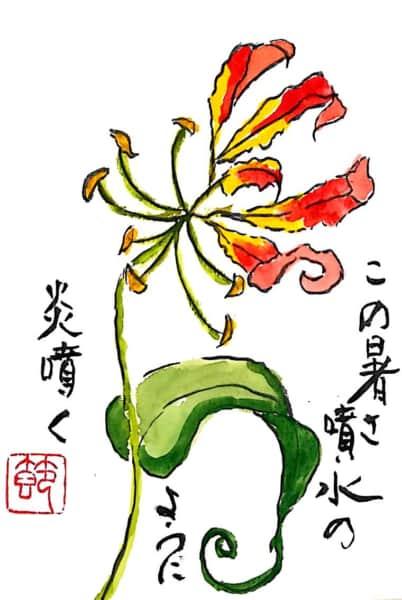 この暑さ 噴水のように炎噴く 〜グロリオサの花〜