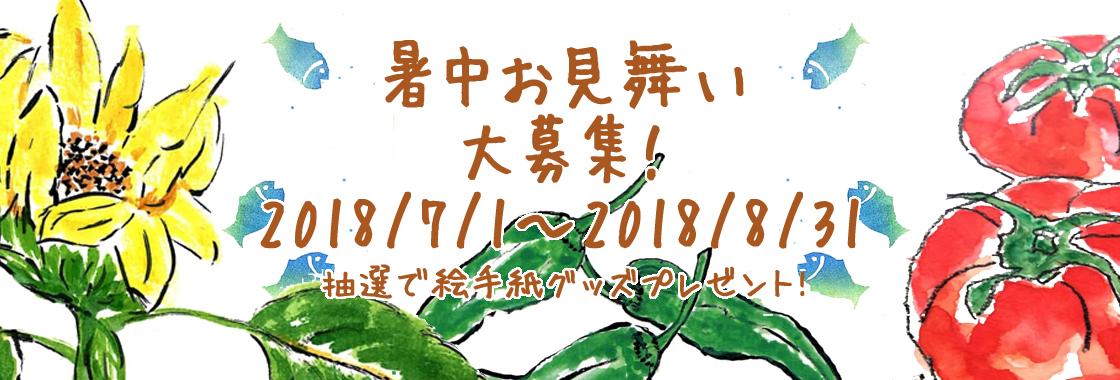 【郵送でも】2018年 暑中見舞い絵手紙 大募集!【Webでも】