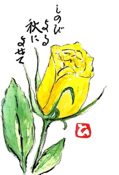 しのびよる秋によせて〜黄色のバラの花〜