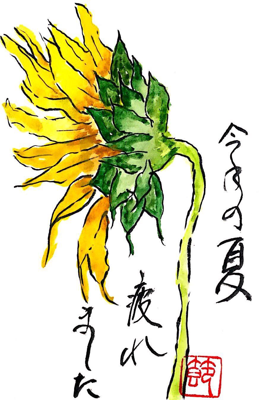 今年の夏 疲れました ヒマワリの花