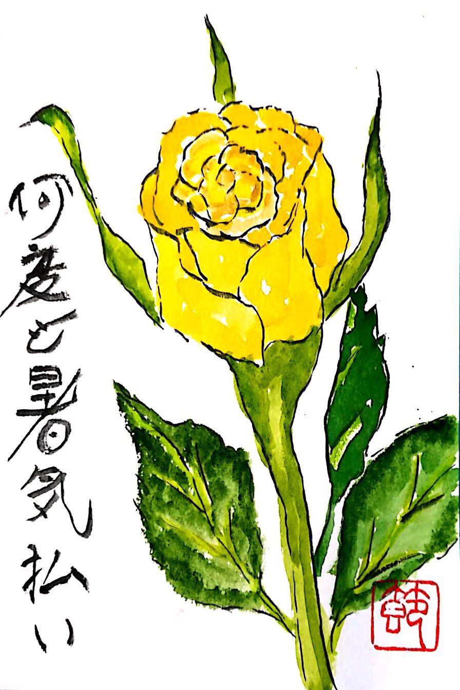 何度も暑気払い 〜黄色いバラの花〜