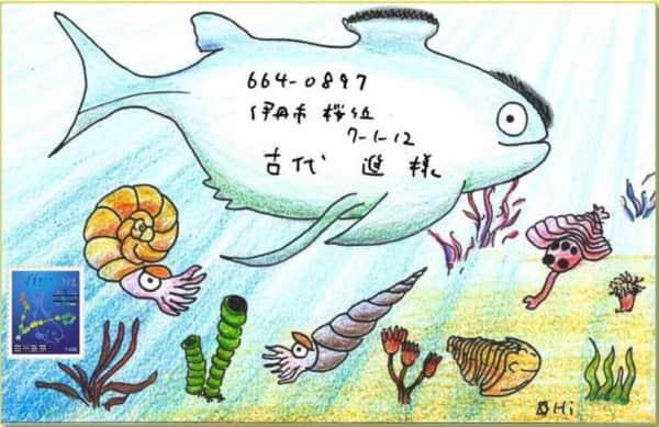 古代の海の絵封筒