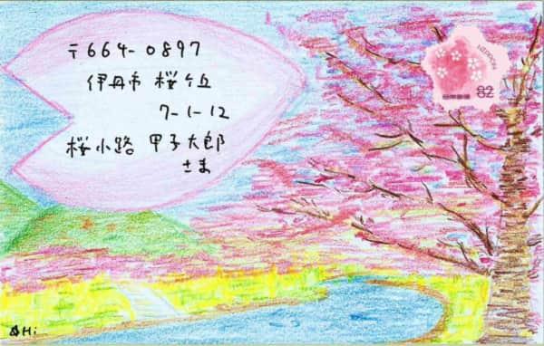 川沿いの桜の絵封筒