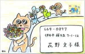 花束を持った猫、ねずみ、鳥、ライオン、象さんの絵封筒
