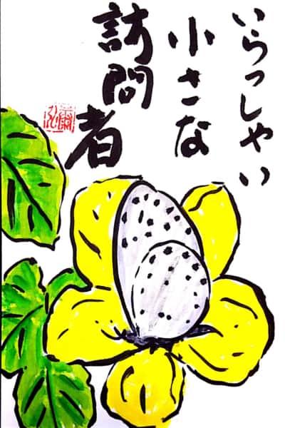 いらっしゃい小さな訪問者 〜ゴーヤーの花にシジミ蝶〜