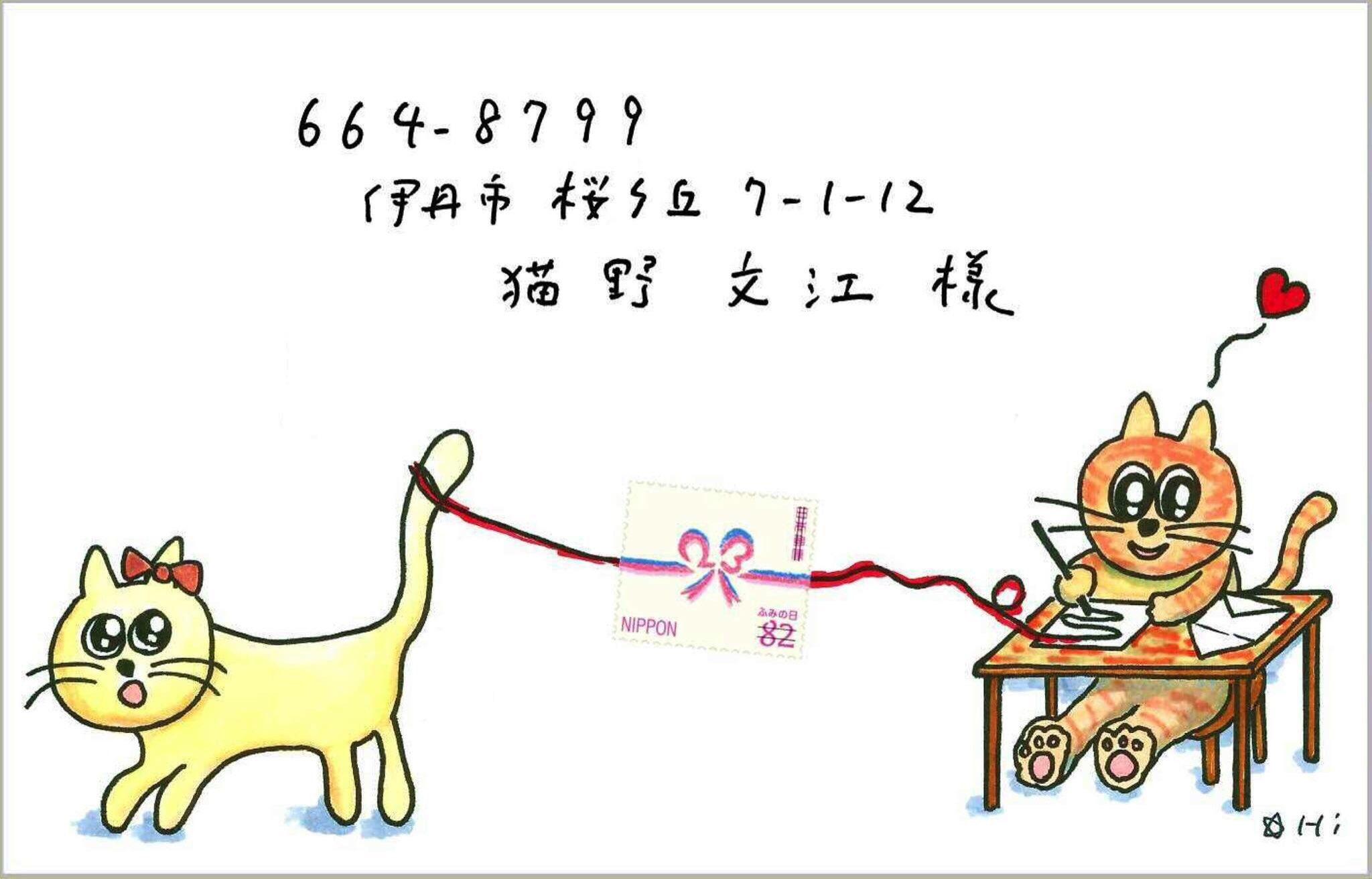 赤い糸で結ばれた猫さんのラブレター絵封筒