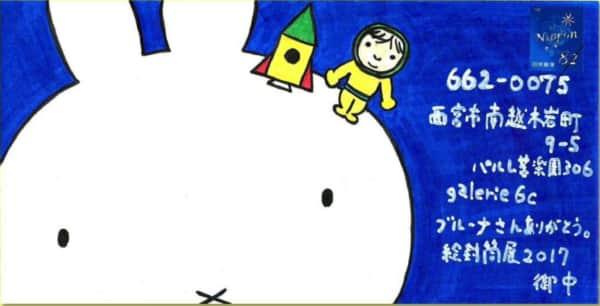 ミッフィーちゃんの絵封筒