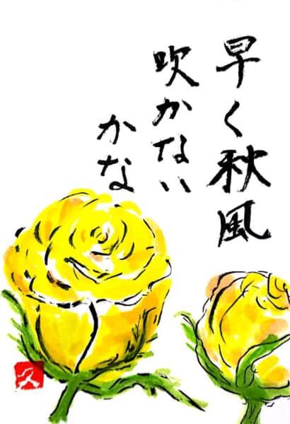 早く秋風吹かないかな 〜黄色のバラの花〜