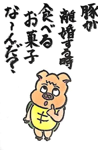 【なぞなぞクイズ絵手紙】豚が離婚する時 食べるお菓子な〜んだ?