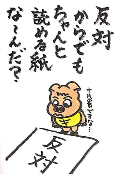 【なぞなぞクイズ絵手紙】反対からでもちゃんと読める紙な〜んだ?