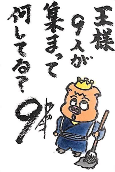 【なぞなぞクイズ絵手紙】王様9人が集まって何してる?
