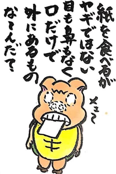 紙を食べるがヤギではない 目も鼻もなく口だけで 外にあるものな〜んだ?