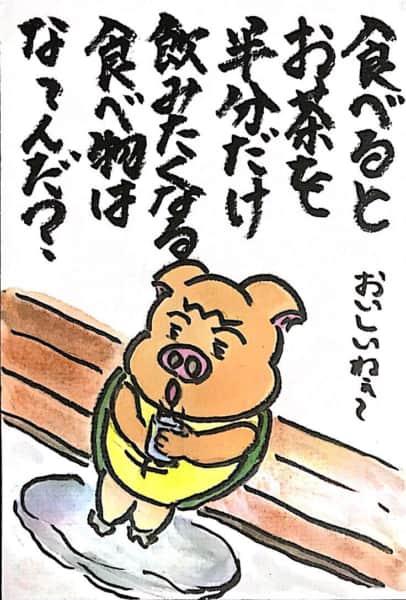 【なぞなぞクイズ絵手紙】食べるとお茶を半分だけ飲みたくなる食べ物はな〜んだ?