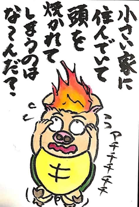 【なぞなぞクイズ絵手紙】小さい家に住んでいて頭を焼かれてしまうのはな〜んだ?