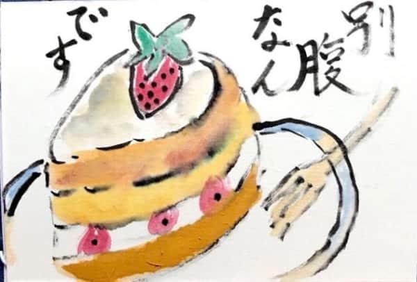 別腹なんです 〜いちごのショートケーキ〜