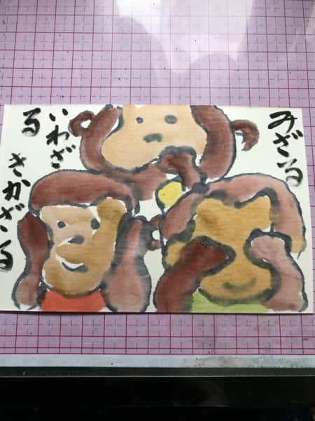 見ざる・聞か猿🙉・言わ猿