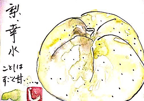ことしはすごく甘い…幸水梨