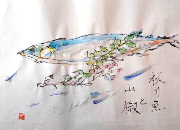 秋刀魚と山椒
