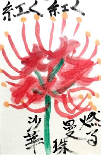紅く紅く燃える曼珠沙華の花