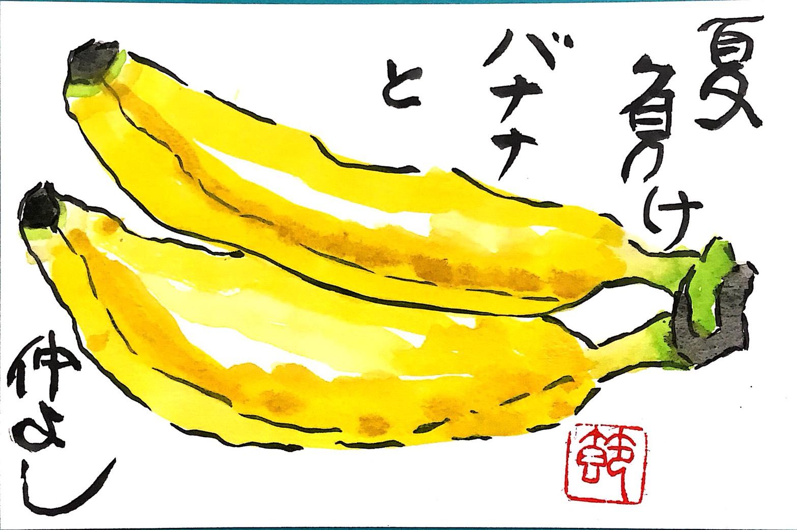 夏負け バナナと仲良し