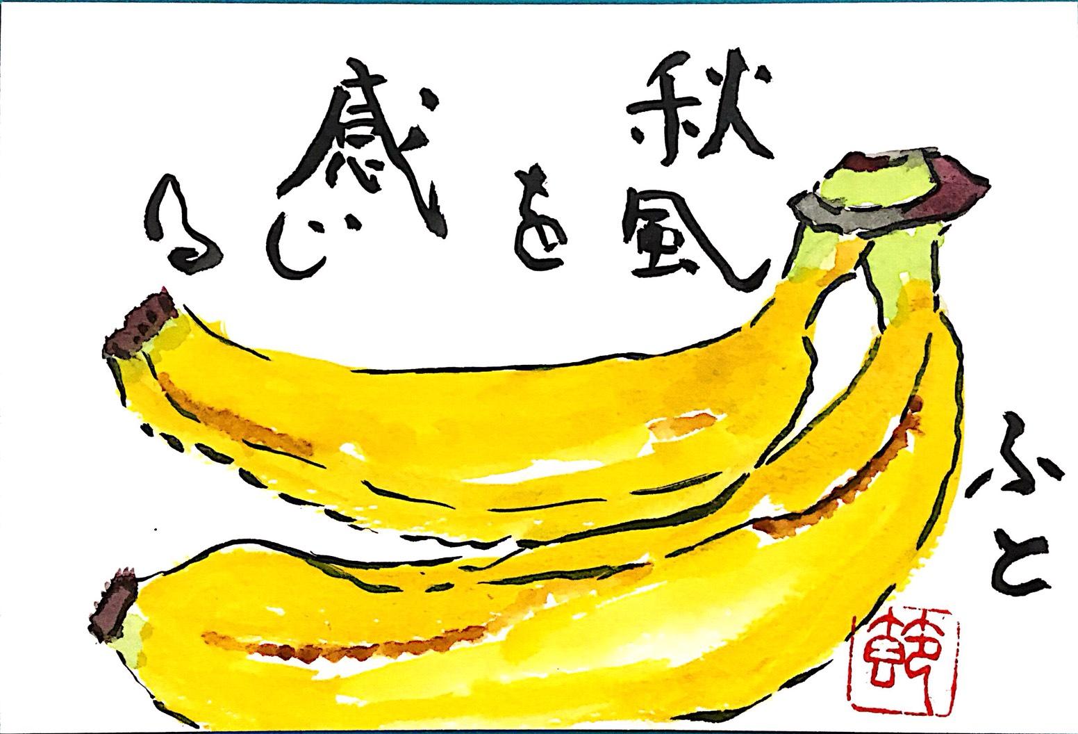 ふと秋風を感じる 〜バナナ〜